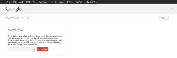 リンクの否認ツールページ