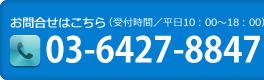 お問合せ電話番号03-6427-8947