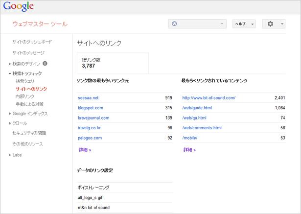 ウェブマスターツール画面1