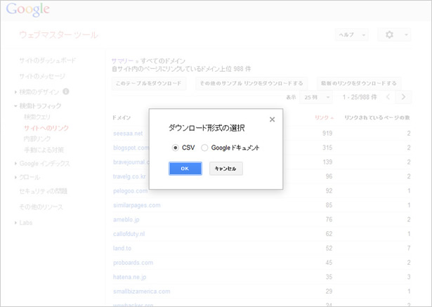 ウェブマスターツール画面2