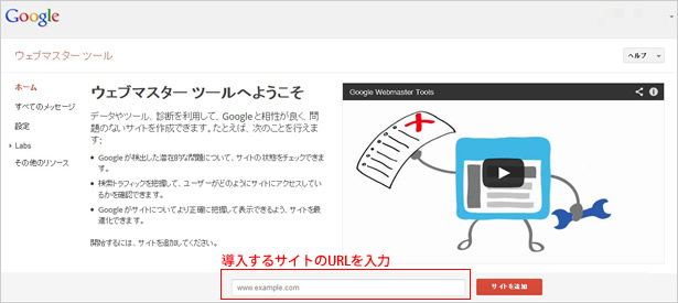 Search Console画面1