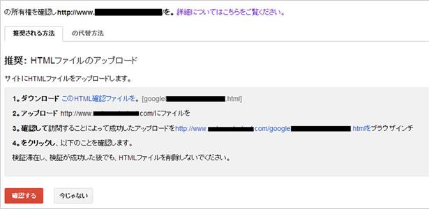 サイト所有者情報の確認